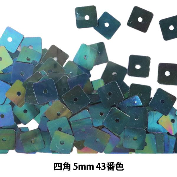 スパンコール 『四角 5mm SQ 43番色』