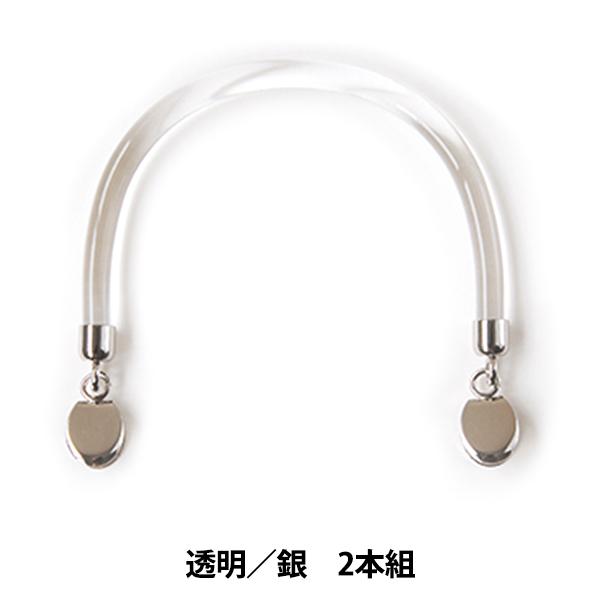 かばん材料 『クラフトハンドル ハサミカン付 透明 銀 H210-218-2』 Hamanaka ハマナカ