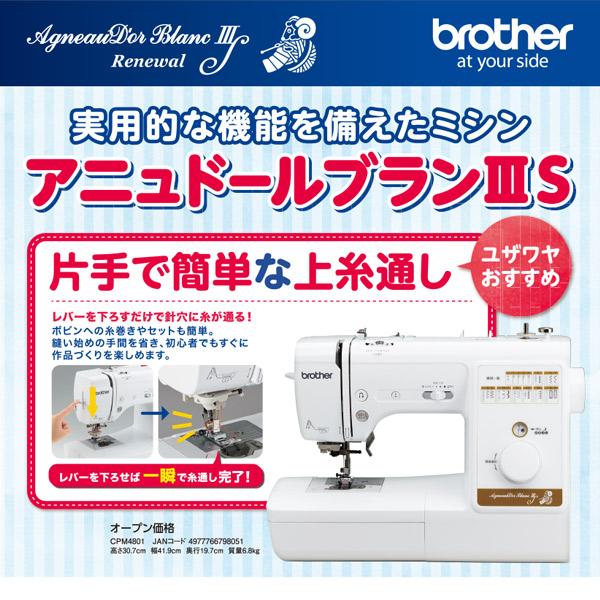 家庭用ミシン 『アニュドール ブランIIIS CPM4801』brother ブラザー コンピューターミシン