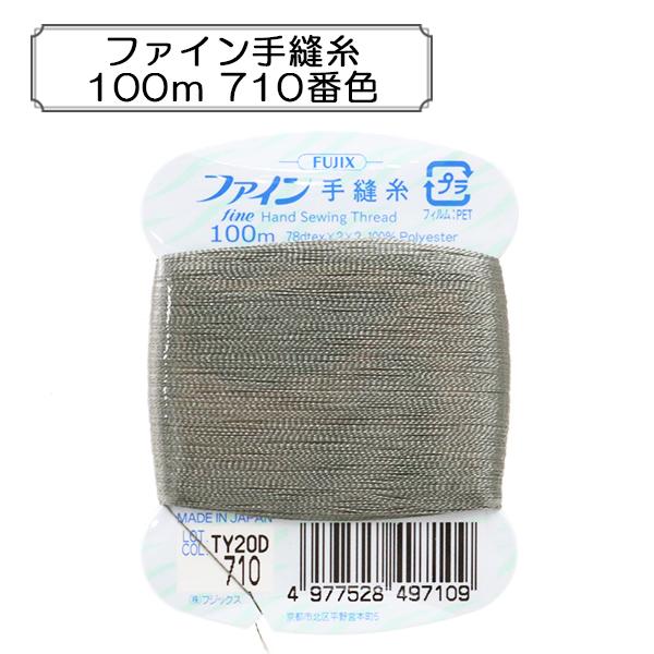 手縫い糸 『ファイン手縫糸100m 710番色』 Fujix フジックス