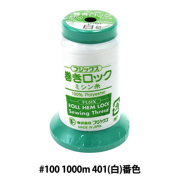 ロックミシン用ミシン糸 『巻きロック #100 1000m 401 (白) 番色』 Fujix フジックス