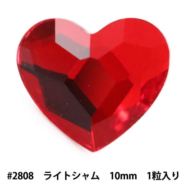 スワロフスキー 『#2808 Heart ライトシャム 10mm 1粒』 SWAROVSKI スワロフスキー社