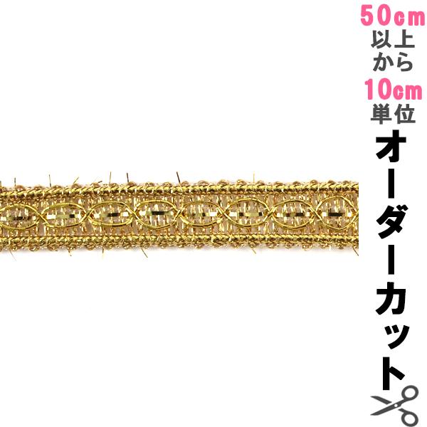 【数量5から】手芸ブレード 『ラメブレード 8024』