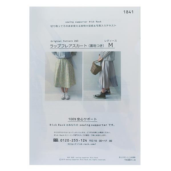 型紙 『ラップフレアスカート 裏地つき レディースM PA263-1841』