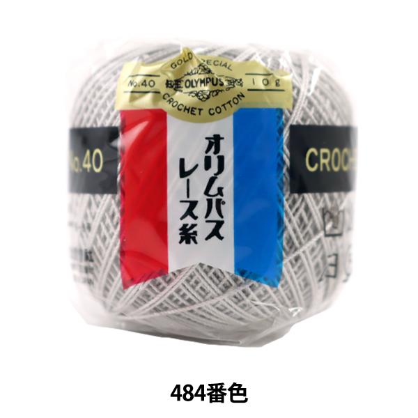 レース糸 『オリムパスレース糸 金票 #40番 10g (単色) 484番色』 Olympus オリムパス