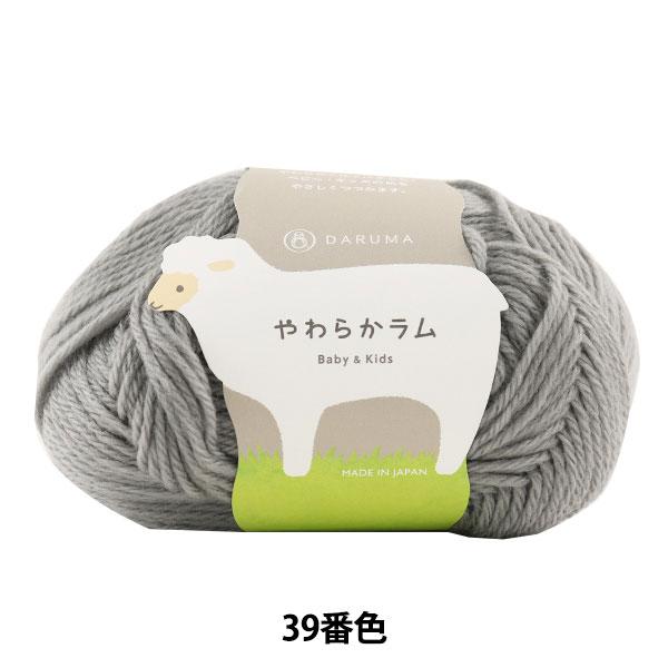 ベビー毛糸 『やわらかラム Baby&Kids 39番色』 DARUMA ダルマ 横田
