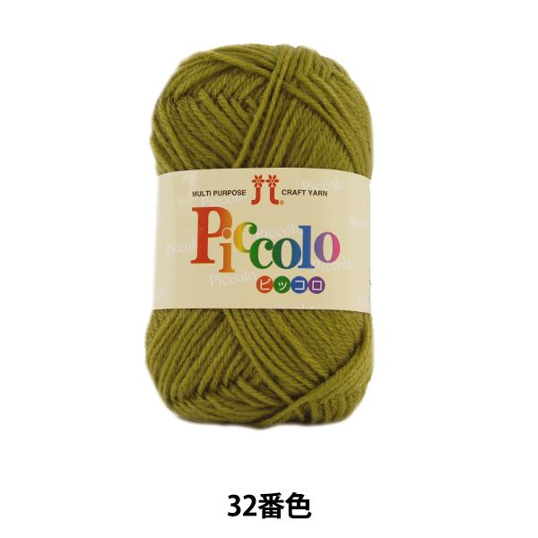 秋冬毛糸 『Piccolo (ピッコロ) 32番色』 Hamanaka ハマナカ