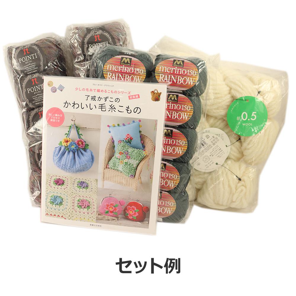 お楽しみセット 『メーカー混合毛糸 3種(3袋)+編み物本セット 6,800円+税』