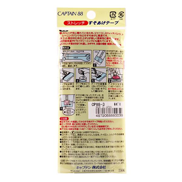 補修布 『ストレッチすそあげテープ ネズミ CP88-3』 CAPTAIN88 キャプテン
