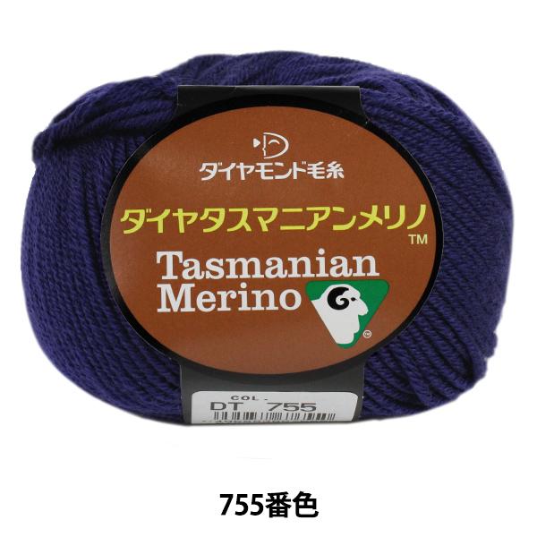 秋冬毛糸 『Dia tasmanian Merino (ダイヤタスマニアンメリノ) 755番色』 DIAMOND ダイヤモンド
