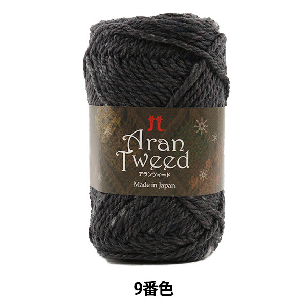 秋冬毛糸 『Aran Tweed (アランツィード) 9番色』 Hamanaka ハマナカ