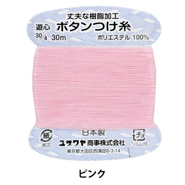 手縫い糸 『樹脂ボタンつけ糸 ピンク JB04』 YUSHIN 遊心【ユザワヤ限定商品】
