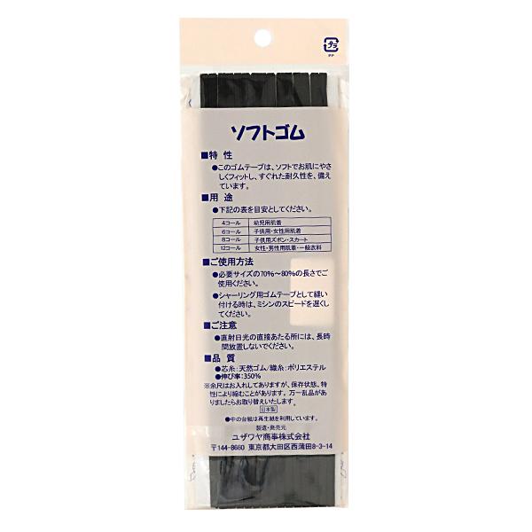 ゴム 『ソフトゴム 黒 4コール 3.5mm巾 10m巻 2-454』 YUSHIN 遊心【ユザワヤ限定商品】
