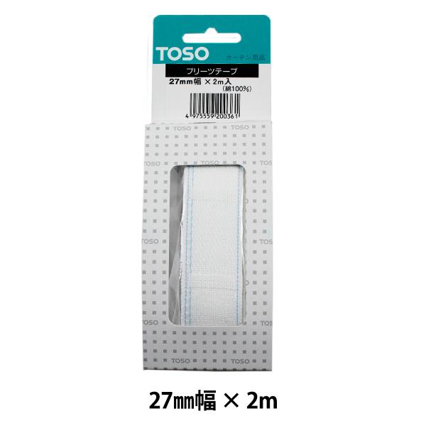カーテン用品 『プリーツテープ27 ホワイト2M』 TOSO トーソー