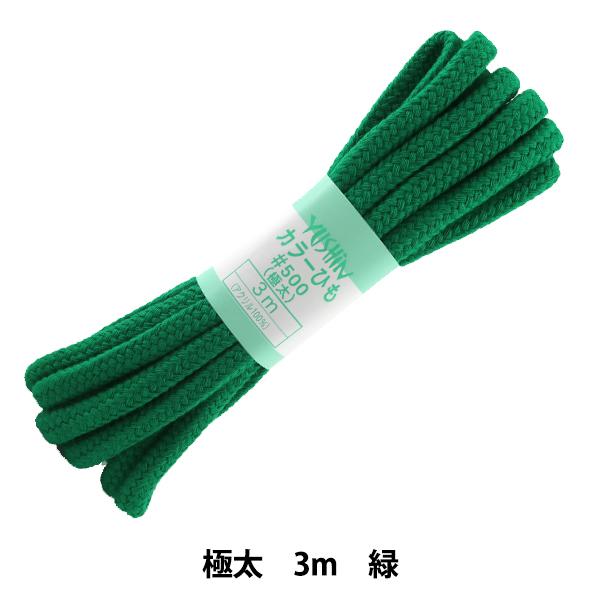 手芸ひも 『カラーひも (極太) 緑 59』 YUSHIN 遊心【ユザワヤ限定商品】