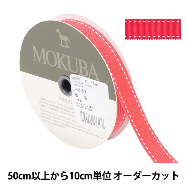 【数量5から】 リボン 『ステッチグログランリボン 4649K 幅約1.5cm 1番色』 MOKUBA 木馬