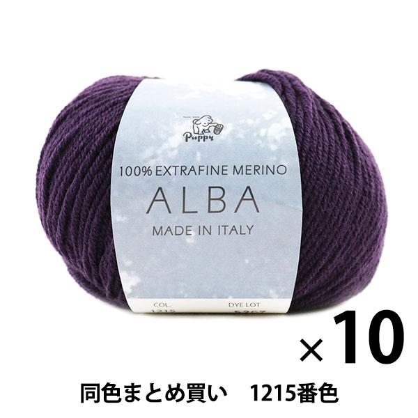 【10玉セット】秋冬毛糸 『ALBA(アルバ) 1215番色』 Puppy パピー【まとめ買い・大口】