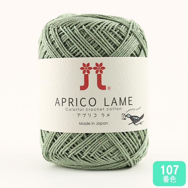 春夏毛糸 『APRICO LAME (アプリコ ラメ) 107番色』 Hamanaka ハマナカ