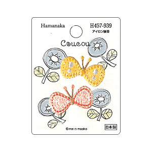 ワッペン 『Coucou (クークー) ちょうちょ H457-939』 Hamanaka ハマナカ