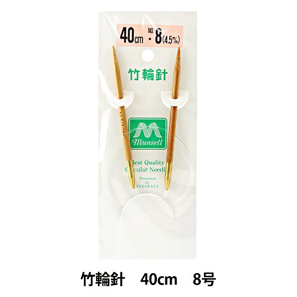 編み針 『硬質竹輪針 40cm 8号』 mansell マンセル【ユザワヤ限定商品】