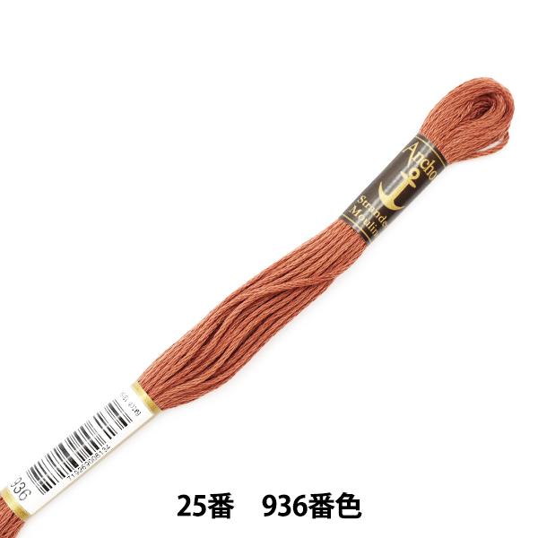 刺しゅう糸 『Anchor(アンカー) 25番刺繍糸 936番色』