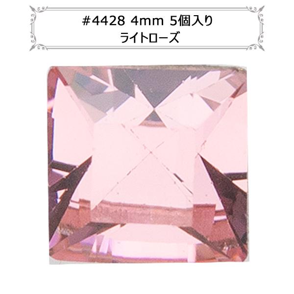 スワロフスキー 『#4428 XILION Square Fancy Stone ライトローズ F 4mm 5粒』 SWAROVSKI スワロフスキー社