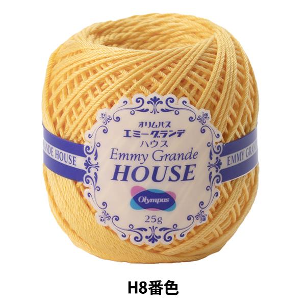レース糸 『エミーグランデ HOUSE (ハウス) H8番色』 Olympus オリムパス