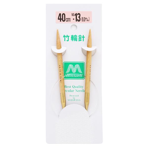 編み針 『硬質竹輪針 40cm 13号』 mansell マンセル【ユザワヤ限定商品】