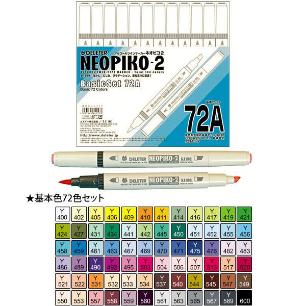【画材最大20%オフ】 デリーター ネオピコ2 基本72Aセット 3111207(マーカー ペン イラスト)