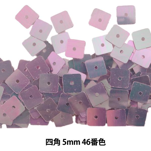 スパンコール 『四角 5mm SQ 46番色』