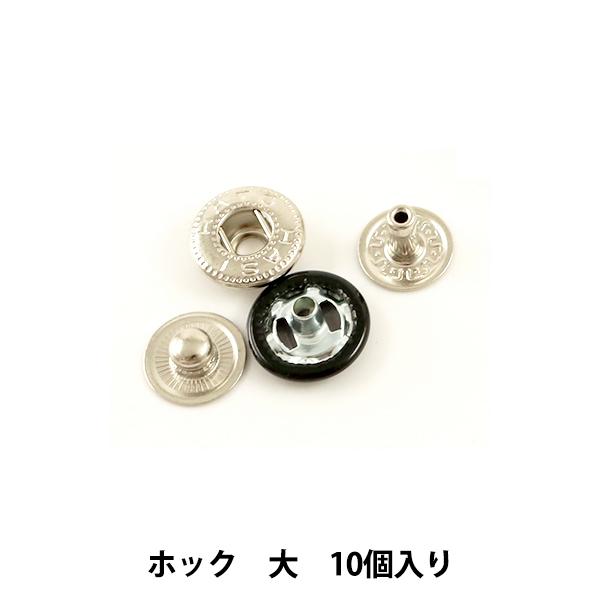 手芸金具 『ホック 大 黒 10個入り 1045-09』 LEATHER CRAFT クラフト社