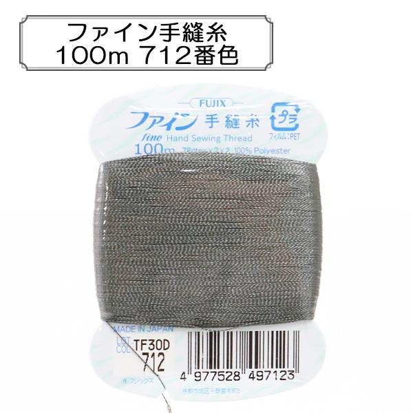 手縫い糸 『ファイン手縫糸100m 712番色』 Fujix フジックス