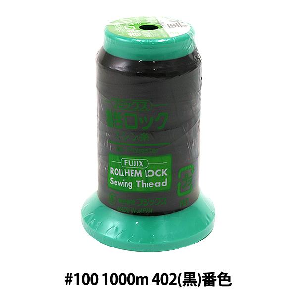 ロックミシン用ミシン糸 『巻きロック #100 1000m 402 (黒) 番色』 Fujix フジックス