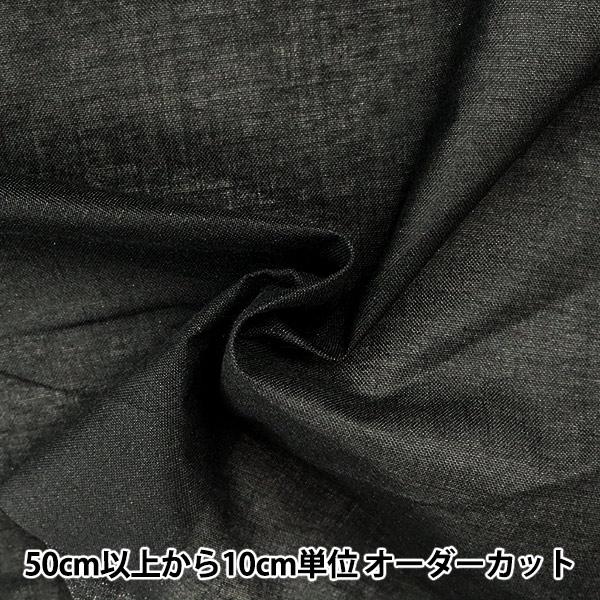 【数量5から】織布接着芯 『ダンレーヌ SX2CH ブラック』