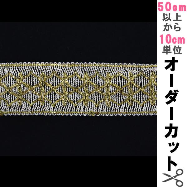 【数量5から】手芸ブレード 『ラメブレード 8-459』