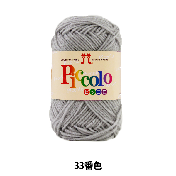 秋冬毛糸 『Piccolo (ピッコロ) 33番色』 Hamanaka ハマナカ