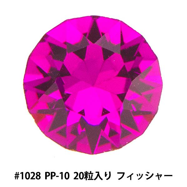 スワロフスキー 『フィッシャー #1028 PP-10 20粒』