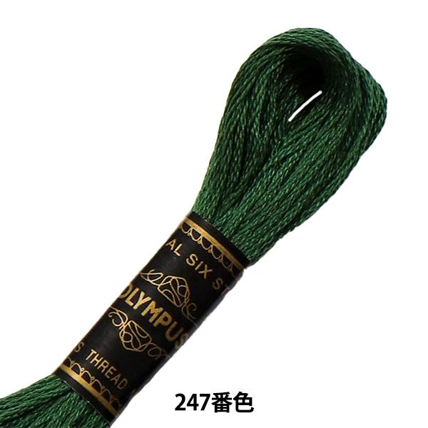 オリムパス 25番刺しゅう糸 247 [刺繍糸/ししゅう糸]