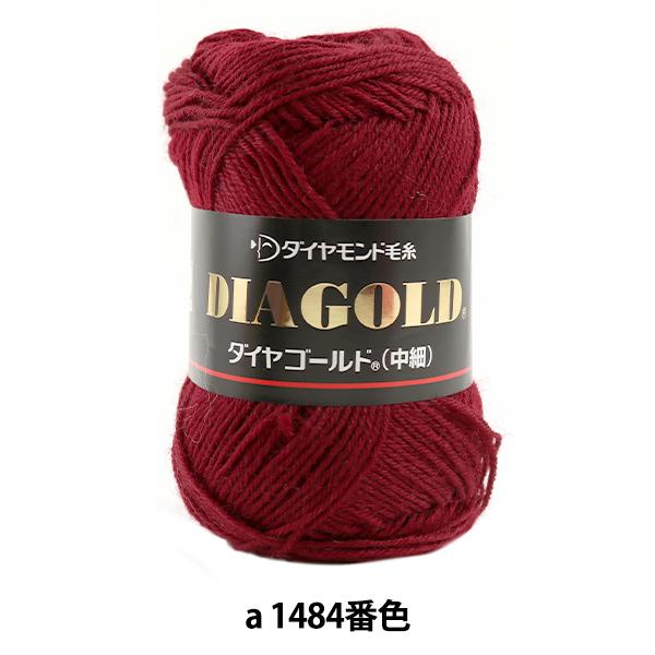 秋冬毛糸 『DIA GOLD (ダイヤゴールド) NIKKEVICTOR YARN 中細 1484番色』 DIAMOND ダイヤモンド