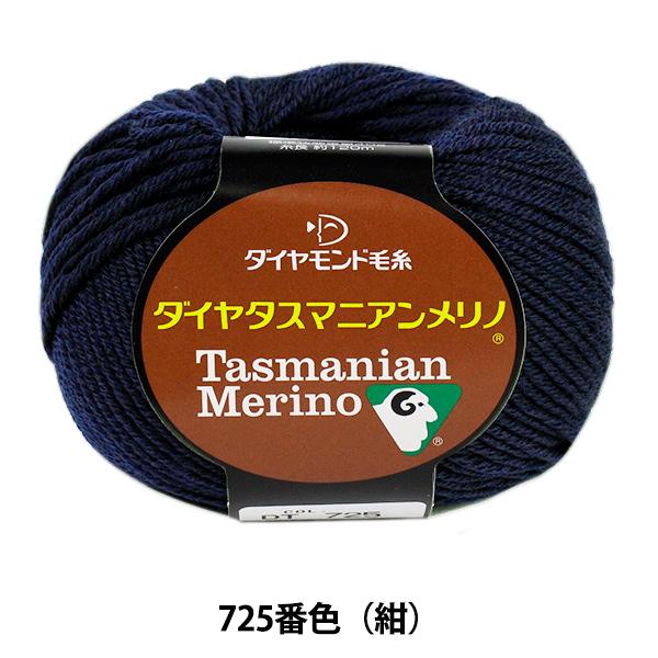 秋冬毛糸 『Dia tasmanian Merino (ダイヤタスマニアンメリノ) 725 (紺) 番色』 DIAMOND ダイヤモンド