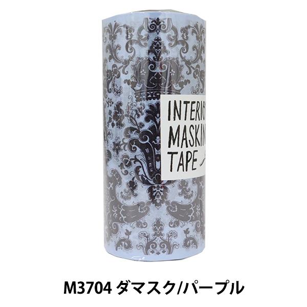 手芸テープ 『decolfa (デコルファ) インテリアマスキングテープ M3704 ダマスク パープル』