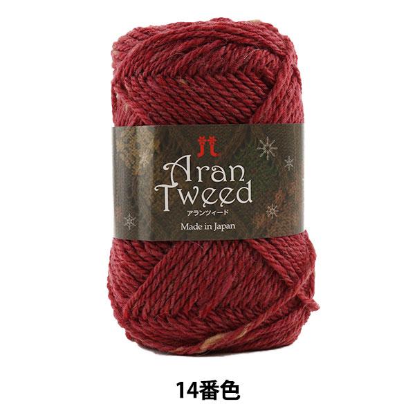 秋冬毛糸 『Aran Tweed (アランツィード) 14番色』 Hamanaka ハマナカ