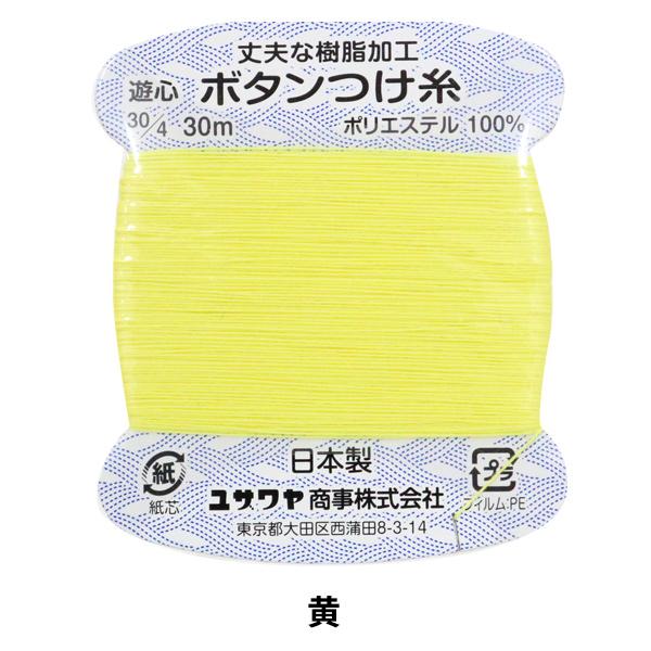 手縫い糸 『樹脂ボタンつけ糸 黄 JB05』 YUSHIN 遊心【ユザワヤ限定商品】