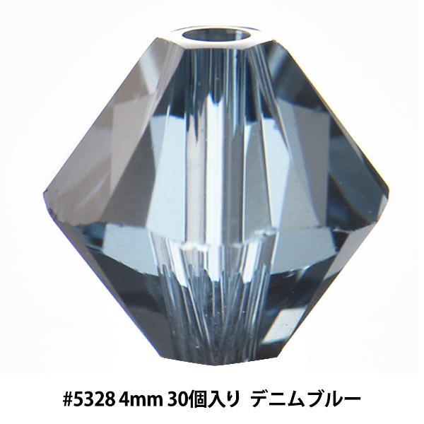 スワロフスキー 『#5328 XILION Bead デニムブルー 4mm 30粒』 SWAROVSKI スワロフスキー社