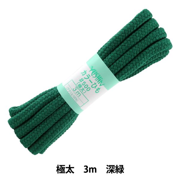 手芸ひも 『カラーひも (極太) 深緑 61』 YUSHIN 遊心【ユザワヤ限定商品】