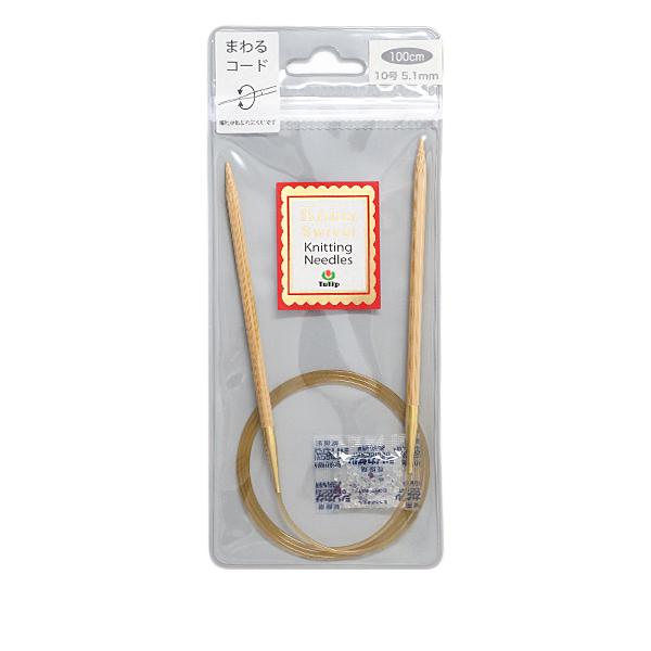 編み針 『Knina Swivel Knitting Needles (ニーナ スイベル ニッティング ニードルズ) 竹輪針 100cm 10号』 Tulip チューリップ