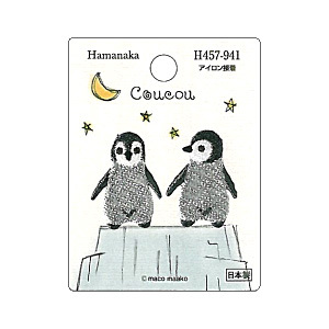 ワッペン 『ハマナカ ワッペン Coucou (クークー) ペンギン H457-941 』