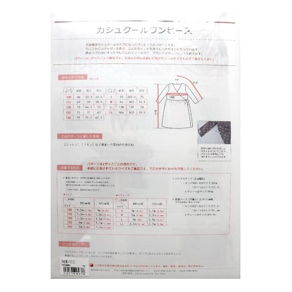 型紙 『Original Pattern245 カシュクールワンピース レディースLサイズ PA245-1610』