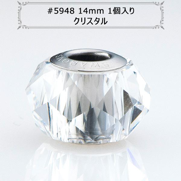 スワロフスキー 『#5948 Becharmed Briolette Bead ビーチャームドビーズ 1ヶ』 SWAROVSKI スワロフスキー社