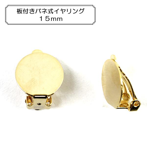 手芸金具 『板付きバネ式イヤリング15mm』
